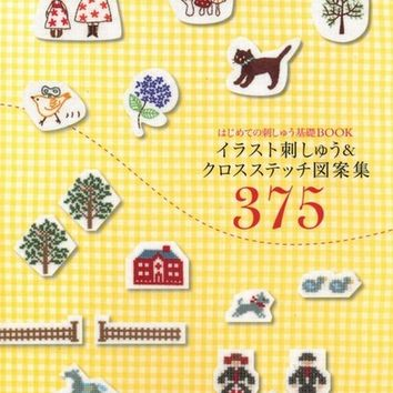 Illustration Embroidery & Cross Stitch 375 - Japanese Motif Pattern Book - Hiroko Ishii, etc...- B141
