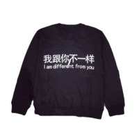 I'm Different From You Sweater