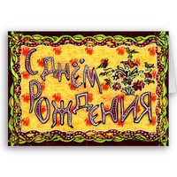 "A folk art Russian ""Happy Birthday"" from Zazzle.com"