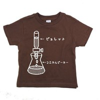 Japanese Science Tshirt TODDLER Tee Shirt
