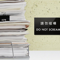"$10.00 Chinese Translation ""Do Not Scream"" Sign by SignFail"
