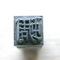 Japanese Typewriter Key Cicada Stamp in Showa Period