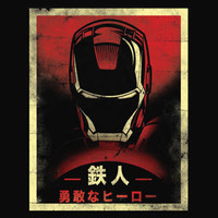 Iron Man Japanese Logo